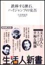 鉄棒する漱石、ハイジャンプの安吾 生活人新書セレクション