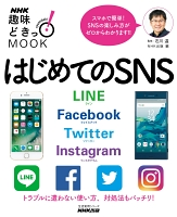 はじめてのSNS LINE Facebook Twitter Instagram