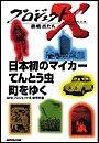 「日本初のマイカー てんとう虫 町をゆく」~家族たちの自動車革命 プロジェクトX