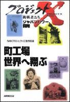「町工場 世界へ翔ぶ」~トランジスタラジオ・営業マンの闘い プロジェクトX