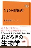 『生きものは円柱形』の電子書籍