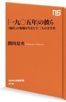 「一九〇五年」の彼ら 「現代」の発端を生きた十二人の文学者