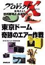 「東京ドーム」~奇跡のエアー作戦 プロジェクトX
