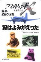 「翼はよみがえった」~YS-11 日本初の国産旅客機 プロジェクトX
