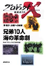 「兄弟10人 海の革命劇」~魚群探知機・ドンビリ船の奇跡 プロジェクトX