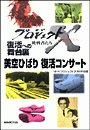 「美空ひばり 復活コンサート」~伝説の東京ドーム・舞台裏の300人 プロジェクトX