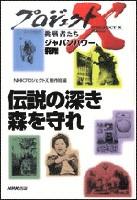 「伝説の深き森を守れ」~世界遺産・屋久杉の島 プロジェクトX