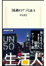 国連のナゾQ&A 生活人新書セレクション