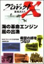 海の革命エンジン 嵐の出漁 プロジェクトX