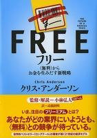 【キャンペーン特別価格】フリー<無料>からお金を生みだす新戦略