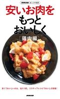NHK出版 あしたの生活 安いお肉をもっとおいしく[鶏肉編]
