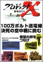 100万ボルトの送電線 決死の空中戦に挑む プロジェクトX