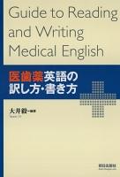 医歯薬英語の訳し方・書き方