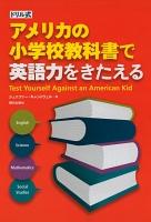 ドリル式アメリカの小学校教科書で英語力をきたえる