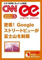 [音声DL付き]密着! Googleストリートビューが富士山を制覇