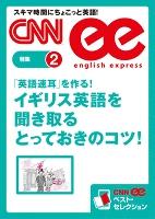[音声DL付き]英語速耳を作る! イギリス英語を聞き取るとっておきのコツ!