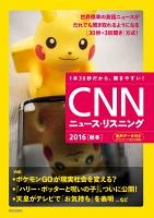[音声データ付き]CNNニュース・リスニング2016[秋冬]