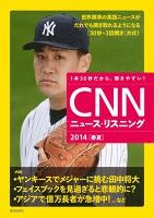 CNNニュース・リスニング2014[春夏]