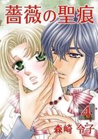 薔薇の聖痕(4)