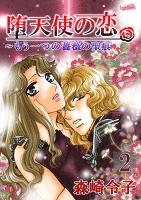 堕天使の恋~もう一つの薔薇の聖痕(2)