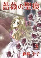 【期間限定価格】薔薇の聖痕(3)