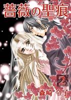 【期間限定価格】薔薇の聖痕(2)