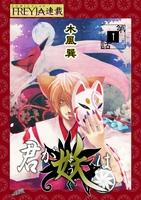 【無料】君が妖は『フレイヤ連載』 1話 ソメイヨシノの夏(1)