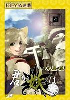 君が妖は『フレイヤ連載』 4話 向日葵の枯れる頃(2)