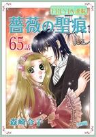 薔薇の聖痕『フレイヤ連載』 65話