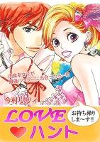 LOVE☆ハント(1)