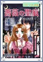薔薇の聖痕『フレイヤ連載』 4話
