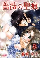 薔薇の聖痕(8)
