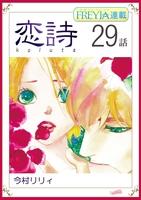 恋詩~16歳×義父『フレイヤ連載』 29話