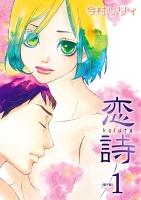 【期間限定価格】恋詩(1)