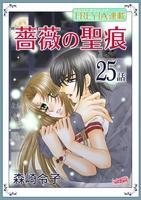 薔薇の聖痕『フレイヤ連載』 25話
