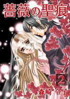 薔薇の聖痕(2)