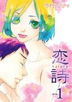 恋詩(1)