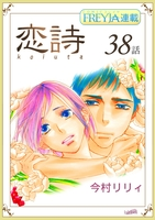 恋詩~16歳×義父『フレイヤ連載』 38話