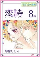 恋詩~16歳×義父『フレイヤ連載』 8話