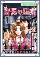 【無料】薔薇の聖痕『フレイヤ連載』 1話