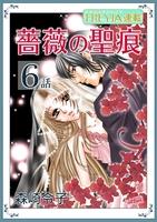 薔薇の聖痕『フレイヤ連載』 6話