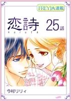 恋詩~16歳×義父『フレイヤ連載』 25話