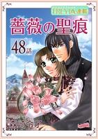 薔薇の聖痕『フレイヤ連載』 48話