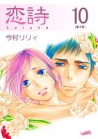 恋詩(10)