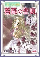 薔薇の聖痕『フレイヤ連載』 9話