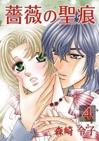 【期間限定価格】薔薇の聖痕(4)