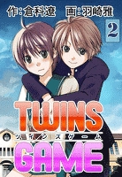 TWINS GAME 2巻