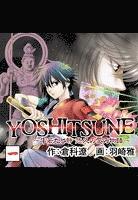 YOSHITSUNE~牛若丸と静 悠久の愛の物語~ 1巻