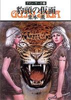 『グイン・サーガ1 豹頭の仮面』の電子書籍