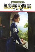 グイン・サーガ114 紅鶴城の幽霊